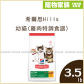寵物家族-希爾思Hills-幼貓(雞肉特調食譜)3.5磅(1.59kg)