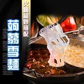 金德恩 台灣製造 一組二包 Q彈蒟蒻雪麵 180g/涼拌/火鍋/湯麵/素食可食/高纖維/低熱量
