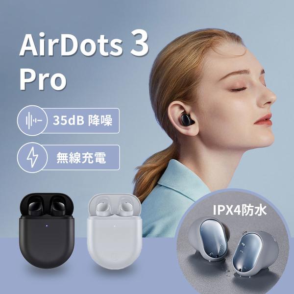 小米 Redmi AirDots 3 Pro 真無線藍牙耳機 無線耳機 真無線 藍牙5.0 單雙耳切換 小米耳機