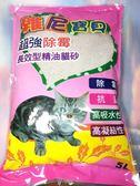 【購買5包免運 5L超強除霉抗菌 高凝結性 高吸水性 長效型精油貓砂】貓砂盆 貓【八八八】e網購