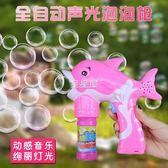兒童全自動吹泡泡機音樂電動泡泡槍玩具不漏水七彩補充液泡泡水棒