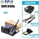 白光電烙鐵SBK936b焊臺恒溫可調溫套裝家用錫焊維修調溫電焊臺936 小山好物