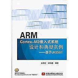簡體書-十日到貨 R3Y【ARM Cortex-M3嵌入式系統設計和典型實例--基於LM3S811】 978751241119...