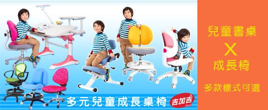 chairkingdom-hotbillboard-d4e5xf4x0535x0220_m.jpg