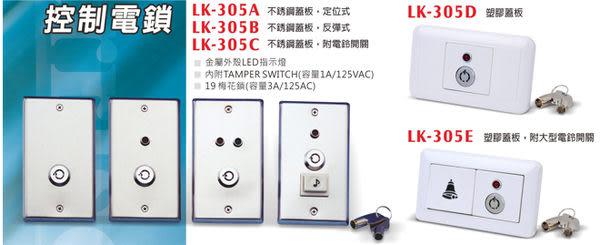 Garrison防盜器材 批發中心 控制電鎖 LK-305E : 塑膠蓋板 居家廠辦.門禁保全,附大型電鈴開關