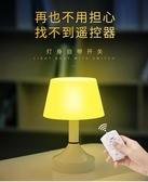 小夜燈遙控小夜燈泡台燈臥室床頭可充電式嬰兒喂奶家用睡眠護眼節能插電全館免運  艾維朵