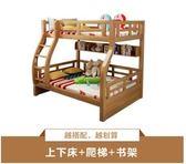 全實木上下床櫸木高低床兒童床子母雙層床成人二層床省空間高箱床【快速出貨八二折促銷】