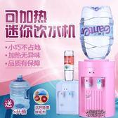 飲水機冷熱家用小型臺式桌面加熱節能不銹鋼內膽開水機 YXS街頭布衣