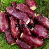 紅皮栗香日光地瓜(1kg±5%/包) 優選特級品 紅皮 地瓜 退冰即食 冰心地瓜 栗香