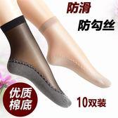 薄款包芯絲絲襪短襪防勾絲棉底防滑加厚襪女襪肉色水晶 格蘭小舖
