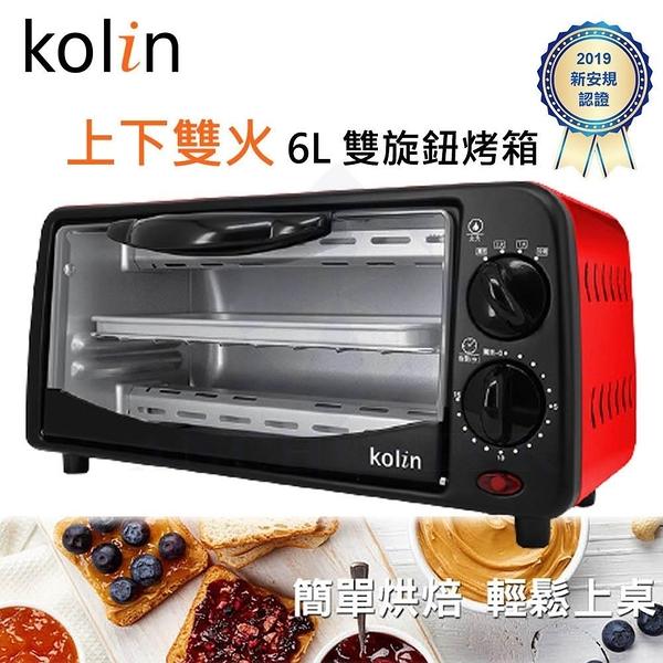 【南紡購物中心】KOLIN 歌林 6公升雙旋鈕烤箱 KBO-SD1805