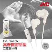 JVC 高音質密閉型立體聲耳機(Mic) HA-FR6-W