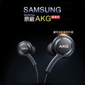 Samsung S8/ S8 Plus AKG 線控耳機 3.5mm編
