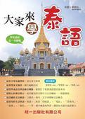 (二手書)大家來學泰語