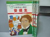 【書寶二手書T9/兒童文學_JBP】漫畫世界名人傳記-安徒生_華特狄斯耐_南丁格爾_甘地_共4本合售