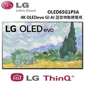 LG樂金 65型4K OLEDevo GI AI 語音物聯網電視 OLED65G1PSA