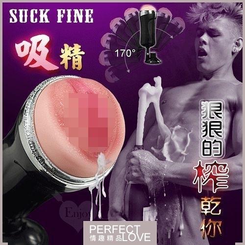 非電動 情趣用品 買送潤滑液 飛機杯 Suck fine 吸精‧超逼真紅潮肉感免提吸盤自慰杯