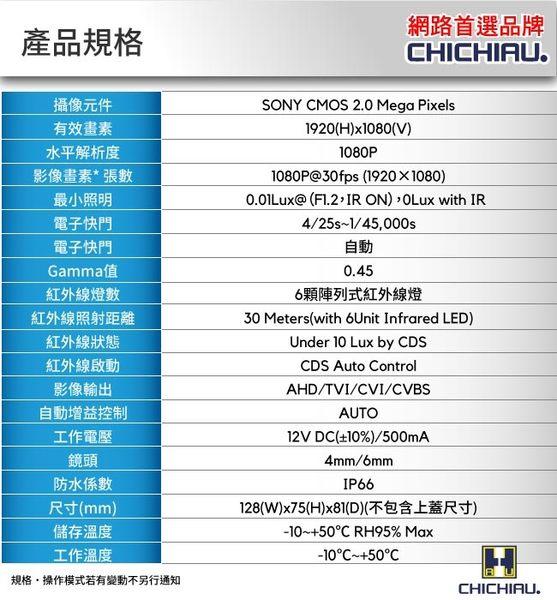【CHICHIAU】四合一 CVI 1080P SONY 200萬雙模6陣列燈監視器攝影機