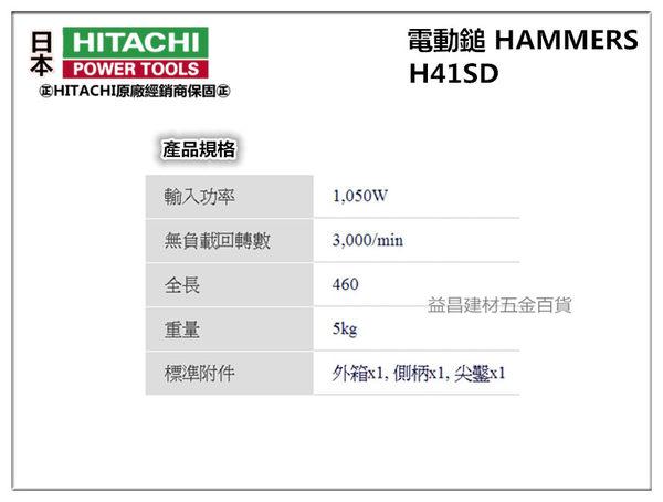 【台北益昌】日立 HITACHI H41SD 電動鎚 電鎚 《含外箱×1 側柄×1 尖鑿×1》H41進階款 非 bosch makita