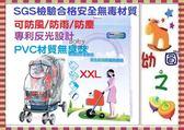 *幼之圓* 【BabyBabe】安全反光防風防雨罩~XXL ~大型嬰幼兒手推車及前後座雙人推車適用~