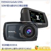 PAPAGO GoSafe S70G SONY星光級 GPS 行車記錄器 +32G記憶卡 大光圈 廣角 gps