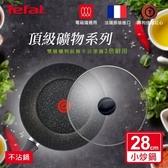 法國特福Tefal 頂級礦物系列28CM不沾小炒鍋+玻璃蓋