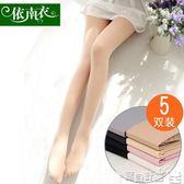 絲襪 5雙裝天鵝絨連褲襪絲襪春秋季光腿女冬神器白色隱形美腿膚色連襪 寶貝計畫