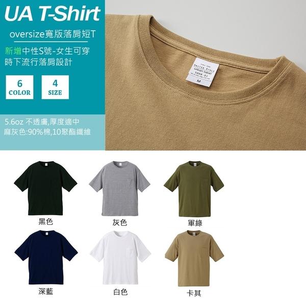 日本United Athle寬版落肩口袋短T 亞規 UA素T 經典5.6oz