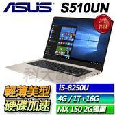 【ASUS華碩】【零利率】 S510UN-0201A8250U 冰柱金 ◢15吋窄邊框大螢幕輕薄筆電 ◣
