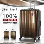 【月中特賣會! 買好箱現折$1000】eminent萬國通路 行李箱 PC材質雙排飛機輪 29吋 大容量 9C8
