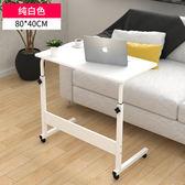 億家達簡易筆記本電腦桌床上用臺式家用簡約床邊升降移動寫字桌子【跨店滿減】