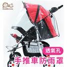(加大款)透氣孔 EVA手推車防雨透明保護罩 母嬰同室 防雨 防風 嬰兒推車 透氣孔 外出防雨【JF0102】