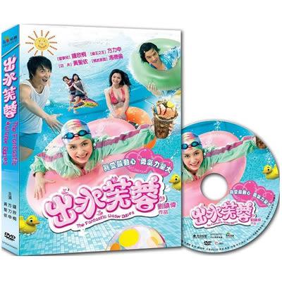 出水芙蓉DVD 鍾欣桐/方力申