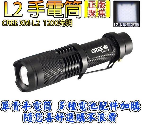 27019A-137柚柚的店【單賣手電筒】UltraFire L2 美國CREE強光魚眼手電筒