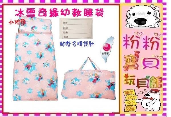 *粉粉寶貝玩具*㊣冰雪奇緣兒童兩用睡袋~舞動冰雪~台灣製~幼教睡袋~粉紅色
