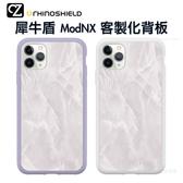 犀牛盾 Mod NX 客製化透明背板 iPhone 11 Pro ixs max ixr ix i8 i7 背板 波斯灰 大理石紋系列