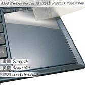 【Ezstick】ASUS UX582 UX582LR 適用 TOUCH PAD 觸控板 保護貼
