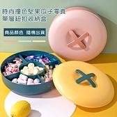 時尚撞色堅果瓜子零食單層鈕扣收納盒 顏色隨機