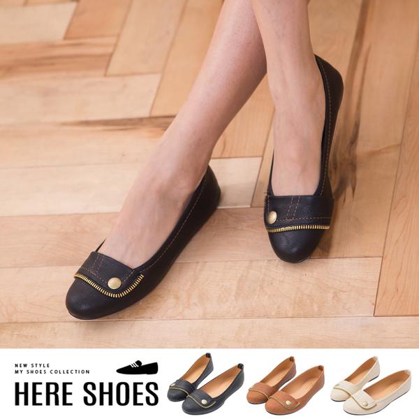 [Here Shoes] OL實搭術 鈕釦拼接拉鍊 舒適好穿 圓頭平底鞋 娃娃鞋 MIT台灣製─AD636