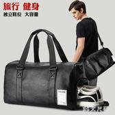 旅行包男大容量手提出差旅游商務皮單肩健身包男運動包訓練包 QQ20662『MG大尺碼』