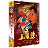 動漫 - 三國誌電影版(2)長江的燃燒DVD (第13-24話/2片裝)