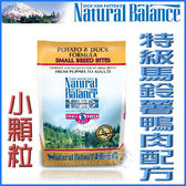 【行銷活動8折】*KING WANG*Natural Balance 低敏馬鈴薯鴨肉全犬配方-小顆粒 狗糧 4.5磅