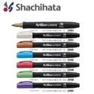 日本 Shachihata 萬用金屬彩色 1mm 麥克筆 嘜克筆 12支 /盒 EPF790