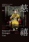(二手書)慈禧:開啟現代中國的皇太后