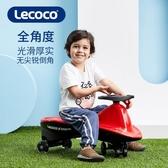 lecoco1-3-6歲妞妞滑滑車子搖擺萬向輪防側翻扭扭寶寶兒童溜溜車ATF 青木鋪子