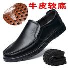 皮鞋爸爸鞋秋季單鞋皮鞋男皮質軟底老人中老...