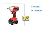 [ 家事達 ] SHINKOMI- SK-2014KD 型鋼力 20V 雙4.0Ah電池 4分衝擊扳手 4分衝擊板手  特價