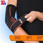 虧本促銷-護肘男運動女關節扭傷護臂健身網球籃球羽毛球胳膊手肘套
