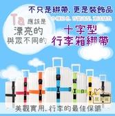 【居美麗】十字型行李箱綁帶 行李箱打包帶 行李箱固定帶 識別帶