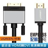 【妃航】Ugreen/綠聯 HD128 2米 24K/鍍金/鋁合金 HDMI 轉 DVI 高畫質 圓線 連接線/傳輸線